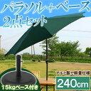 ガーデンパラソルセット ビーチパラソルセット 240cm アルミ 大型 パラソル パラソルベース パラソルスタンド セット …
