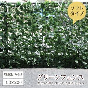 グリーンフェンス ソフトタイプ 1m×2m カーテン 目隠し グリーンカーテン 目隠しフェンス ベランダ 葉っぱ グリーン 窓 カーテン フェンス 植物 バラ 葉 オーニング 日よけ ガーデン 日除け