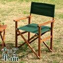 ディレクターチェア ディレクターズ チェア ガーデニング ガーデンチェア 折りたたみ椅子 ベランダ テラス 折畳み 木…