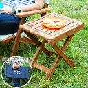 ガーデンテーブル 木製 ガーデンファニチャー テーブル ガーデニング おしゃれ 庭 ベランダ テラス バルコニー アウト…
