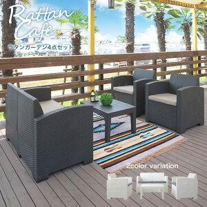 ガーデンセット 4点セット ガーデン ガーデンテーブル ガーデンチェア ラタン調 ラタン テーブル チェア アジアン イス ベランダ テラス アウトドア ブラック ホワイト