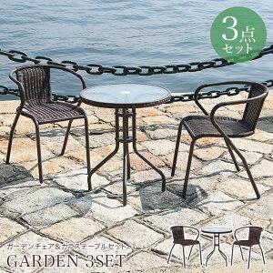 ガーデン テーブル 3点 セット ガーデンテーブルセット ガーデンチェアセット 木製風 ラタン調 ガーデンセット ベランダ テラス バルコニー アウトドア 屋外 ガーデニング ウッドデッキ 庭 2