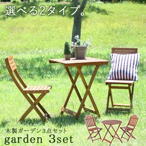ガーデン3点セット モダン ガーデンファニチャー ガーデン テーブル セット チェア 折りたたみ 折り畳み ナチュラル 人気