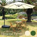 ハンギングパラソル ガーデンパラソル 日よけ 大きい おしゃれ カフェ 庭 プール 自立式 オーニング シェード 遮光 大…