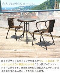ガーデンテーブル3点セットガーデンテーブルセットガーデンチェアセット木製風ラタン調ガーデンセットベランダテラスバルコニーアウトドア屋外ガーデニングウッドデッキ庭2人用2人掛け丸おしゃれカフェ風アウトレットセール激安安い人気
