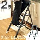 脚立 おしゃれ 2段 折りたたみ ステップラダー ステップ はしご 梯子 折畳み 踏み台 コンパクト 昇降台 踏み台昇降 ふ…