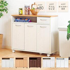 キッチンカウンター カウンターテーブル カウンター下収納 キッチン収納 幅80cm 高さ70cm キャスター付き キッチンワゴン カウンターキッチン 食器棚 ロータイプ コンパクト シンプル 多目的 ミニ 一人暮らし 引出し ホワイト 白 人気