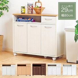 キッチンカウンター カウンターテーブル カウンター下収納 キッチン収納 幅80cm 高さ70cm 奥行30cm (29cm) キャスター付き キッチンワゴン カウンターキッチン 食器棚 スリム ロータイプ コンパクト シンプル 多目的 ミニ 一人暮らし 引出し ホワイト 白 人気
