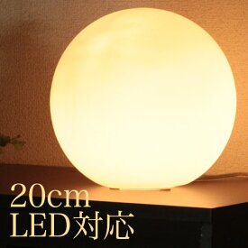 ボール型ランプ 20cm ボール型 照明 ガラス スタンド照明 フロアランプ フロア照明 フロアー ライト フロアスタンド フロアスポット フロア 間接照明 ボール ランプシェード デスク カフェ バー おしゃれ 和室 テーブルランプ テーブルライト 北欧 寝室 リビング ダイニング