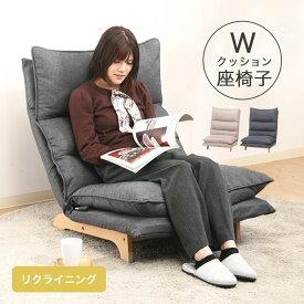 座椅子 ソファ コンパクト リビング リクライニング ソファー リビングソファ 背もたれ シンプル クッション 腰痛 おしゃれ ダークグレー ベージュ グレー 人気