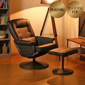 リクライニングチェア リクライニングチェアー リクライニングチェア マリーノ 椅子 パーソナルチェア オットマン付き 一人掛けチェア 人気