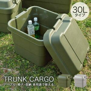 トランクカーゴ 単品 30L ベンチ トランク ミリタリー ベンチ スツール 椅子 腰掛け 収納 収納ケース 収納ボックス レジャー キャンプ アーミー 工具入れ 工具箱 ガーデン ガーデニング テー