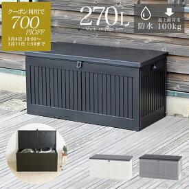 ゴミ箱 屋外 ダストボックス 収納ボックス 収納ベンチ 防水 大容量 大型 270L ごみ箱 ストッカー 大きい 長方形 外置き 外用 物置き ベランダ アウトドア ガーデニング 倉庫 リビング 室内 おしゃれ ブラック 黒 グレー ベージュ momo
