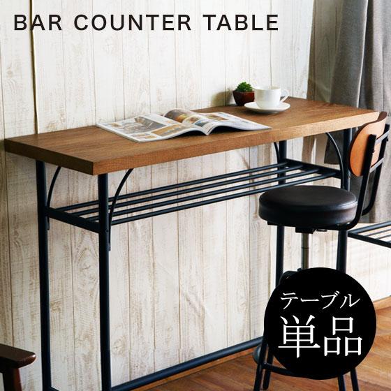 カウンターテーブル 単品 バーカウンター 木製 北欧 テーブル 木製 北欧 カウンター アンティーク キッチン バー カフェ 幅110 高さ85 ウッド×スチール 西海岸 アイアン アウトレット 人気