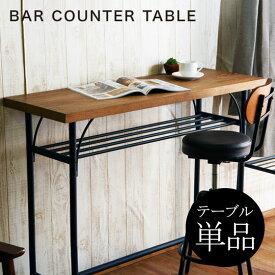 カウンターテーブル 単品 バーカウンター 木製 北欧 テーブル 木製 北欧 カウンター アンティーク キッチン バー カフェ 幅110 高さ85 ウッド×スチール 西海岸 アイアン 人気