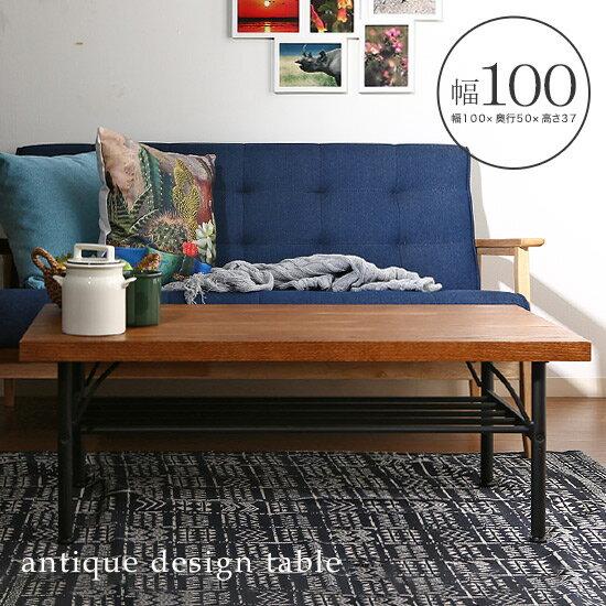 センターテーブル ローテーブル テーブル レトロ 木製 北欧 アンティーク テーブル コーヒーテーブル テーブル 木製 ソファー カフェテーブル ミッドセンチュリー お洒落 バー ウッド×スチール 西海岸 アイアン アウトレット 人気