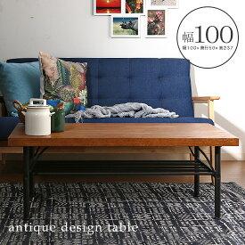 センターテーブル ローテーブル テーブル レトロ 木製 北欧 アンティーク テーブル コーヒーテーブル テーブル 木製 ソファー カフェテーブル ミッドセンチュリー お洒落 バー ウッド×スチール 西海岸 アイアン 人気