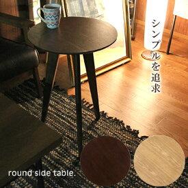 サイドテーブル テーブル ラウンド 丸 円形 コーヒーテーブル 北欧 アンティーク ベッド テーブル ソファテーブル 簡易テーブル 簡易台 木製 ダークブラウン 新生活 人気