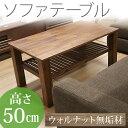 ソファテーブル センターテーブル 天然木 無垢材 ウォルナット ソファーに合う高さ ソファ用テーブル ダークブラウン 木製 ソファーテーブル カフェテーブル 北欧 シンプル ソファー用 棚付き 人気