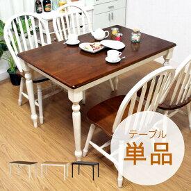ダイニングテーブル 単品 食卓テーブル 北欧 テーブル おしゃれ かわいい アンティーク フレンチカントリー シャビーシック 木製 天然木 木目調 カントリー レトロ モダン おしゃれ ホワイト ブラック ナチュラル 人気