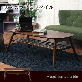 センターテーブル 単品 折れ脚 木製 北欧 テーブル コーヒーテーブル テーブル ダークブラウン 木製 ナチュラル ソファー カフェテーブル 北欧 ミッドセンチュリー カフェ風 新生活 人気