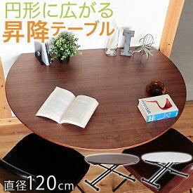 昇降式テーブル 丸テーブル ローテーブル ダイニングテーブル 昇降テーブル センターテーブル 幅120cm 折りたたみ ガス圧 円形 高さ調節 北欧 おしゃれ バタフライテーブル キャスター付き ホワイト 白 ブラウン