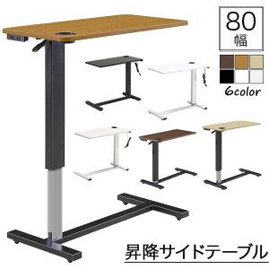 昇降テーブル 幅80 サイドテーブル 昇降式テーブル 木製 無段階 高さ調節 ガス圧 ソファーサイドテーブル カウンターテーブル ベッドテーブル 補助テーブル キャスター付き 木目調 おしゃれ