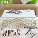 昇降式テーブル 昇降 テーブル キャスター ガス圧 ダイニングテーブル リフティングテーブル アップダウンテーブル リ…