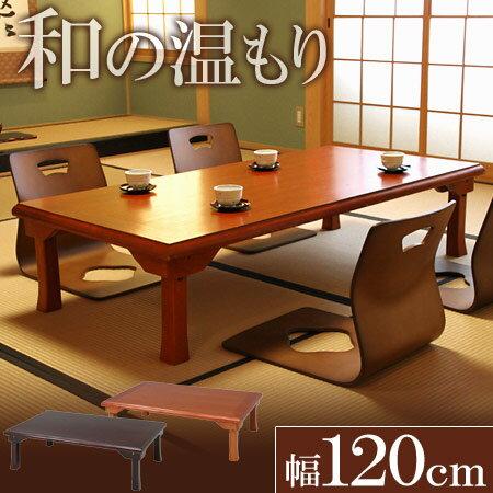 折脚和風座卓(額縁・幅120cmタイプ) 座卓 折りたたみ ローテーブル ちゃぶ台 折れ脚 和風 120cm テーブル アウトレット 人気