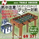 サッカーテーブル テーブル サッカー ゲーム ボード 卓上 脚付き パーティ バー ゲーム アウトレット 人気