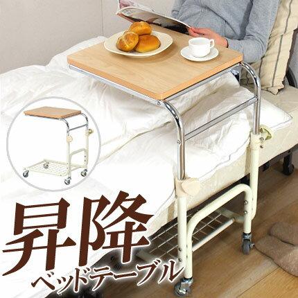 介護用 ベッドテーブル ベッド テーブル ナイトテーブル サイドテーブル マルチテーブル ベッドサイドテーブル 介護 病室 アウトレット 人気
