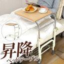 介護用 ベッドテーブル ベッド テーブル ナイトテーブル サイドテーブル マルチテーブル ベッドサイドテーブル 介護 …