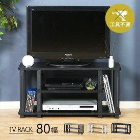 テレビ台 80幅 ローボード テレビボード テレビ テレビボード TV台 テレビ台 シンプル 木目 ナチュラル ブラウン ブラック 北欧 人気
