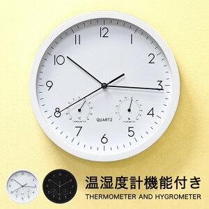 壁掛け時計 掛け時計 掛時計 温湿度計 温度計 湿度計 時計 おしゃれ 静音 スイープ 連続 北欧 壁掛け かけ時計 シンプル かわいい インテリア クロック 雑貨 ガラス インダストリアル 男前 西