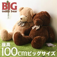 【送料無料】テディベア100cmぬいぐるみ特大くまお座りくまさん特大ぬいぐるみヌイグルミ人形熊クマ動物子供の日ギフトプレゼント