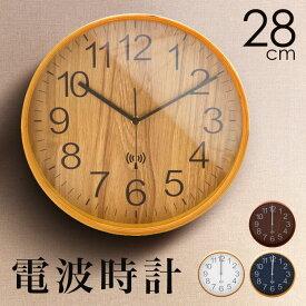 電波時計 電波 壁掛け時計 掛け時計 掛時計 時計 おしゃれ 北欧 壁掛け 木製 かけ時計 シンプル かわいい メンズ レディース ユニセックス インテリア 木目調 電波式 クロック 雑貨 ガラス インダストリアル 男前 西海岸 スタイリッシュ モダン