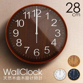 壁掛け時計 掛け時計 掛時計 時計 おしゃれ 静音 スイープ 連続 北欧 壁掛け 木製 かけ時計 シンプル かわいい メンズ レディース ユニセックス インテリア 木目調 クロック 雑貨 ガラス インダストリアル 男前 西海岸 スタイリッシュ モダン