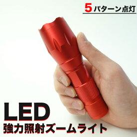 LED LEDライト ハンドライト ハンディライト 強力 懐中電灯 約1000lm 照射距離500m 防滴 防塵 T6LED T6 広角 ズーム 超強力 自転車 高輝度 防災用品 防災