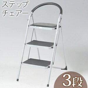 脚立 おしゃれ 3段 折りたたみ ステップチェアー ステップ はしご 梯子 折畳み 踏み台 コンパクト 昇降台 踏み台昇降 ふみ台 りたたみ 軽量 洗車 掃除 三段 シンプル チェアー キッチン 台所