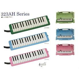 ゼンオン  ピアニー PIANY 323AH 鍵盤ハーモニカ ハードケース付き 全音/ZENON