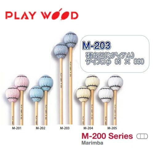 プレイウッド/PlayWood キーボードマレット 硬さ:M(ミディアム) M-203
