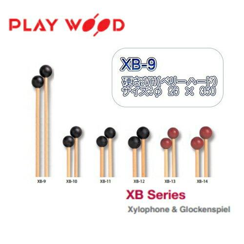 プレイウッド/PlayWood キーボードマレット 硬さ:VH(ベリーハード) XB-9