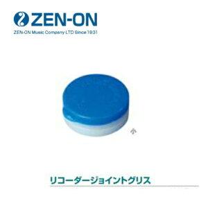 ZEN-ON/ゼンオン オリジナルリコーダー用 リコーダージョイントグリス 2.5g