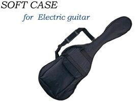エレキギターのケースはこれ!安くて丈夫! ギター ケース カバー CST-26