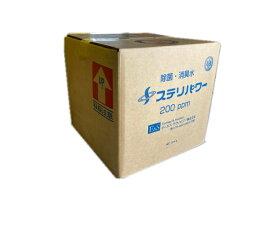 【即納在庫あり】除菌消臭水「ステリパワー」 濃度200ppm 20L(リットル)イベント会場など・・・消毒・ウィルス対策
