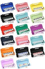 鍵盤ハーモニカ メロディピアノ ハードケース付き P3001-32K