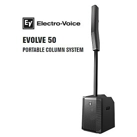 EV/エレクトロボイス ポータブルコラムスピーカーシステム EVOLVE 50