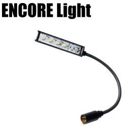 ENCORE Light (XLR 3pinストレートタイプ/30cm) C3S30W(白色)/C3S30B(電球色)