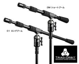 TRIAD-ORBIT TRIADスタンド用ショートブーム OM