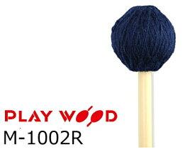 プレイウッド/PlayWood キーボードマレット 硬さ:H(ハード) M-1002R (籐柄) 吉岡孝悦モデル